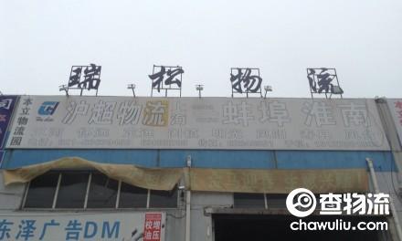 【沪超物流】上海至蚌埠、淮南、五河、凤阳、怀远、定远、固镇专线