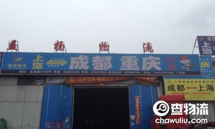 【益扬物流】上海至成都、重庆专线(中转四川全境)