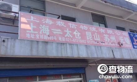 【载信物流】上海至太仓、昆山、苏州、无锡专线