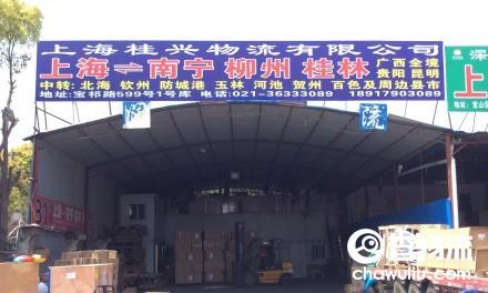 【桂兴物流】上海至南宁、桂林、柳州专线(广西全境)