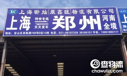 【昕灿(原鑫旺)物流】上海至郑州专线(河南全境)