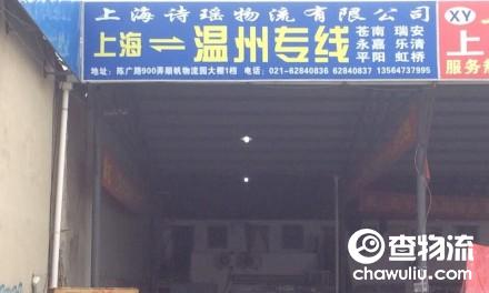 【诗瑶货运】上海至温州、乐清、柳市、虹桥、永嘉、瑞安、苍南、平阳、台州、温岭专线