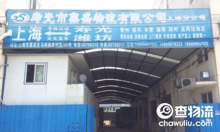 【鑫盛物流】上海至寿光、潍坊、青州、昌乐、东营、淄博专线