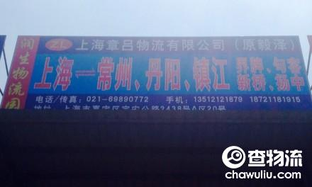 【章吕物流】上海至常州、丹阳、镇江、界牌、句容、新桥、扬中专线(中转江苏全境)