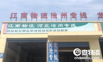 【江南物流】上海至沧州、天津、北京、成都、重庆专线(河北全境)