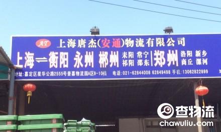 【唐杰(安通)物流】上海至衡阳、郴州、永州专线