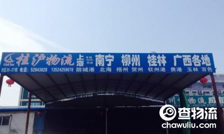 【桂沪物流】上海至南宁、柳州、桂林专线(广西全境)