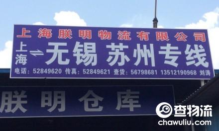 【朕明物流】上海至无锡、苏州专线