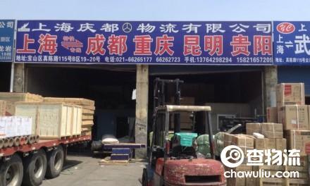 【庆都物流】上海至成都、重庆、昆明、贵阳专线