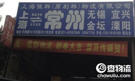【佳群物流】上海至常州、无锡、苏州专线