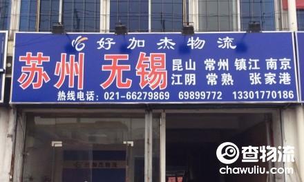【好加杰物流】上海至无锡、苏州、常州、镇江、南京专线