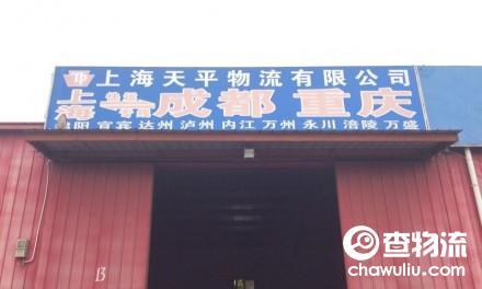 【天平物流】上海至成都、重庆专线(四川全境)