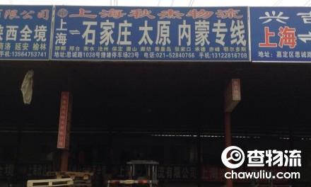 【秋杰物流】上海至石家庄、内蒙古专线