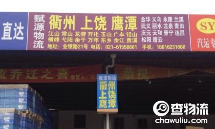 【赋源物流】上海至衢州、上饶、鹰潭专线