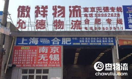 【傲祥物流】上海至南京、浦口、溧水、六合专线