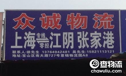 【众诚物流】上海至江阴、张家港专线