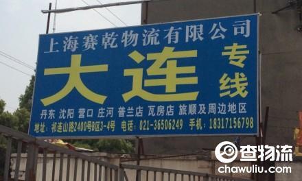 【赛乾物流】上海至大连、营口、沈阳、瓦房店、普兰店、丹东、庄河专线(及周边地区)