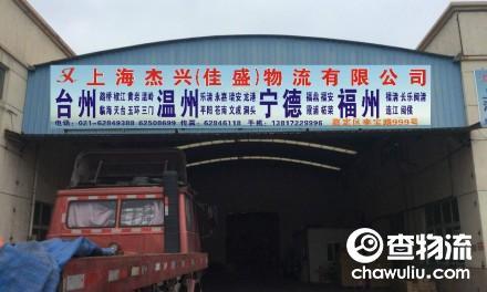 【杰兴(佳盛)物流】上海至台州、临海、温岭、苍南、温州、乐清、瑞安、玉环、福州、福鼎、宁德、福安、霞浦专线