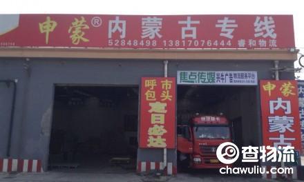 【睿和物流】上海至内蒙古专线