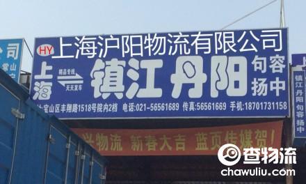 【沪阳(原阜兴)物流】上海至镇江、丹阳、句容、扬中专线