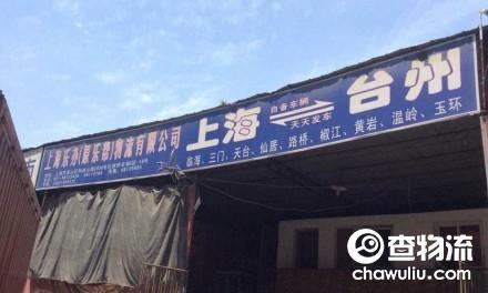 【乐帮物流】上海至台州、临海、三门、天台、仙居、路桥、椒江、黄岩、温岭、玉环专线
