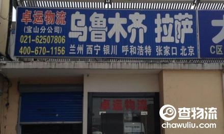 【卓运物流】上海至乌鲁木齐、拉萨专线