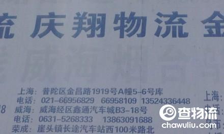 【庆翔物流】上海至威海、烟台专线(荣成、文登、乳山、海阳、龙口、牟平)