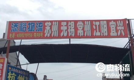 【添裕物流】上海至无锡、宜兴、江阴、常州专线