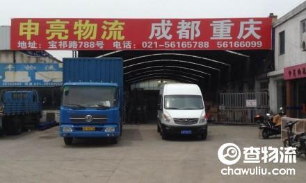 【申亮物流】上海至成都、重庆专线