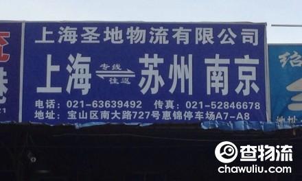 【圣地物流】上海至苏州、南京专线