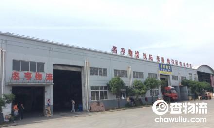 【名亨物流】上海至沈阳、长春、哈尔滨专线