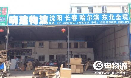 【晓建物流】上海至沈阳、长春、哈尔滨专线