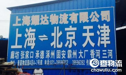 【耀达物流】上海至北京、天津专线