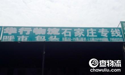【华行(原津津)物流】上海至石家庄、呼市、包头专线