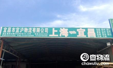 【宜沪物流】上海至宜昌专线(湖北全境)