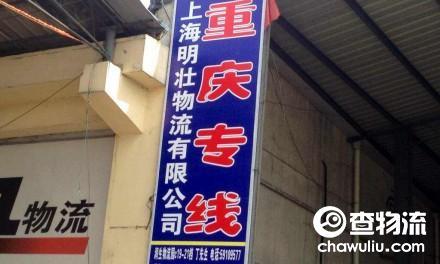 【明壮物流】上海至重庆专线