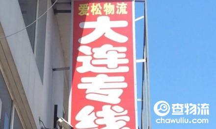 【爱松物流】上海至大连往返专线