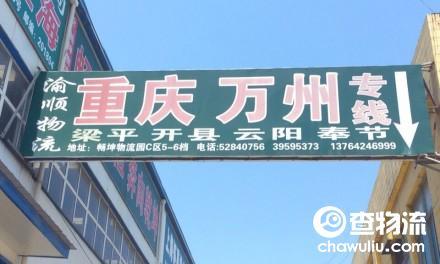 【渝顺物流】上海至重庆、万州专线