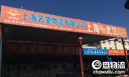 【名望物流】上海至武汉专线(湖北全境)