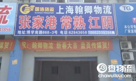 【翰卿物流】上海至张家港、常熟、江阴专线