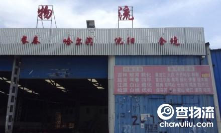 【乾也物流】上海至长春、哈尔滨、沈阳专线(东北全境)
