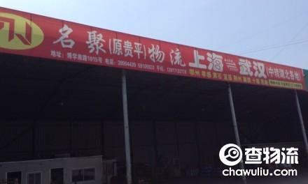 【名聚物流】上海至武汉专线(中转湖北全境)