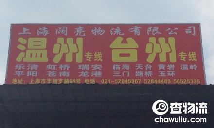 【阔亮物流】上海至温州、台州、义乌、金华专线