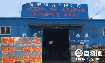 【权安物流】上海至常州、溧阳、金坛专线(嘉定←→浦东机场、芦潮港)