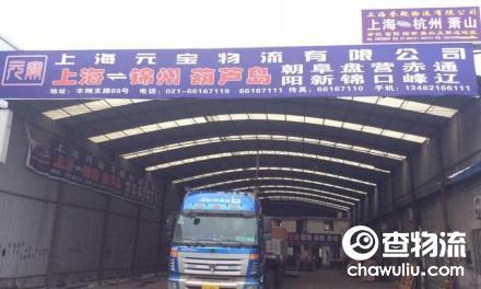 【元宝物流】上海至锦州、赤峰、葫芦岛、盘锦、朝阳、阜新专线