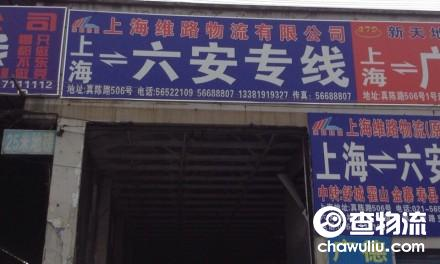 【维路物流】上海至六安专线(中转霍山、金寨、霍邱、舒城、寿县、叶集)