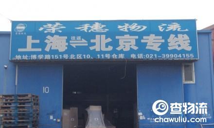 【荣穗物流】上海至北京专线