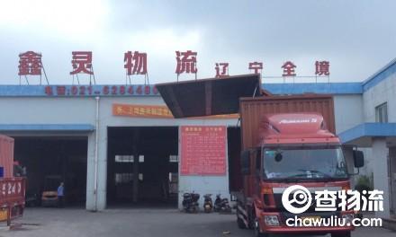 【鑫灵物流】上海至沈阳、锦州、朝阳、阜新、营口、赤峰、通辽往返专线