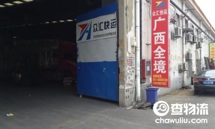 【众汇汽车快运】上海至南宁、柳州、桂林专线(广西全境)