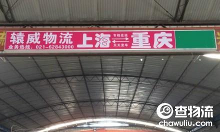 【辕威物流】上海至重庆专线